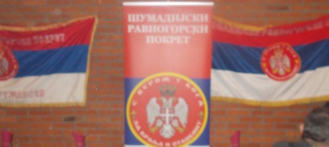 Редовна Скупштина ШРП -а 23.04.2017 Трнава (Топола)