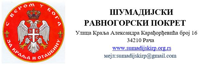 Ова слика има празан alt атрибут; име њене датотеке је Memorandum.png